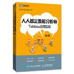 人人都是数据分析师 Tableau应用实战 第2版