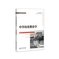 中学历史教育学