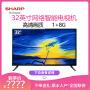 夏普(SHARP) 32B4HA 32英寸家用智能高清液晶平板网络wifi电视机