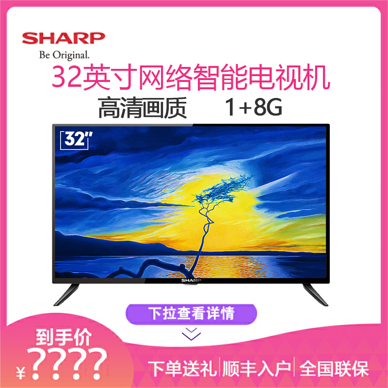 夏普(SHARP) 32B4HA 32英寸家用智能高清液晶平板网络wifi电视机 官方授权,赠电视挂架、高清线!