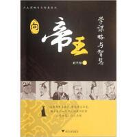 向帝王学谋略与智慧 刘子仲 浙江大学出版社