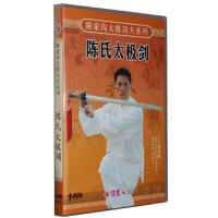 武术教学DVD光盘陈家沟太极功夫系列 陈氏太极剑 1DVD 陈志强