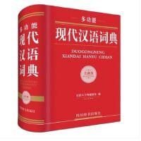全新版多功能现代汉语词典 四川辞书出版社9787557901783