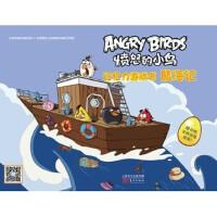 【正版全新直发】愤怒的小鸟:记忆力游戏书!航海记 ROVIO ENTERTAINMENT LTD 9787506076
