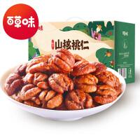 【百草味-山核桃仁320g/16袋】临安特产新货原味山核桃肉箱装