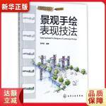 设计与手绘丛书--景观手绘表现技法 张学凯 化学工业出版社9787122300690【新华书店 品质无忧】