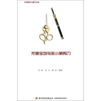 龙泉宝剑与张小泉剪刀 张峻,石头,殷锐 9787518409556 中国轻工业出版社