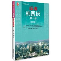 标准韩国语 第一册 (第6版)