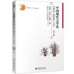 中国现代文学史1915―2016(上)(第三版)