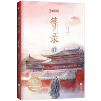 簪中录纪念画册:长阳手绘版