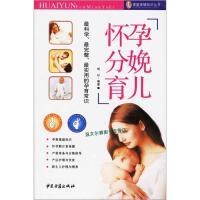 怀孕分娩育儿 明杉
