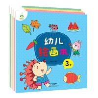 幼儿绘画本4册套装 3-4-5-6岁宝宝简笔画大全手工启蒙入门教材涂鸦填色学画画美术创意本