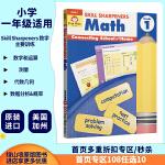 【一年级数学练习】Skill Sharpeners Math Grade 1 美国加州数学技巧技能铅卷笔刀练习册教材