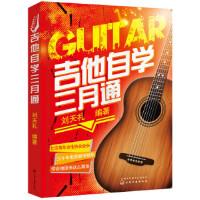 吉他自学三月通刘天礼著化学工业出版社9787122297938