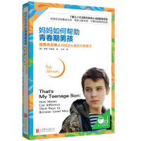 现货正版 妈妈如何帮助青春期男孩 : 培养杰出男人妈妈应从 哪些方面着手 帮助孩子平稳读过青春期 亲子家庭教育 育儿书籍