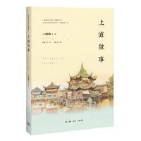 上海故事 [美] 朗格 等 生活 读书 新知三联书店【新华书店 品质保证】