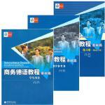 商务德语教程(基础篇)学生用书+教学参考书+练习册(含词汇手册) 套装共3本