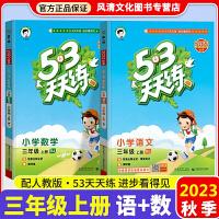 53天天练三年级上册语文数学全2本人教版RJ五三天天练上册语文数学2021秋部编版