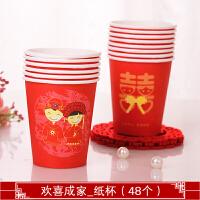 结婚纸杯 结婚庆用品婚宴一次性加厚红色纸杯中式婚礼喜庆道具敬茶杯水杯子