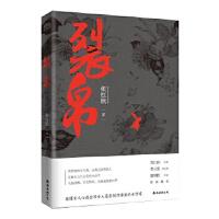 裂帛 张红欣南海出版公司9787544285469