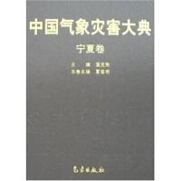 【新书店正版】中国气象灾害大典:宁夏卷夏普明气象出版社9787502943837