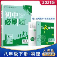 2021新版初中必刷题物理八年级下册RJ人教版初二8年级物理下册教材同步必刷题练习册试卷复习辅导资料书