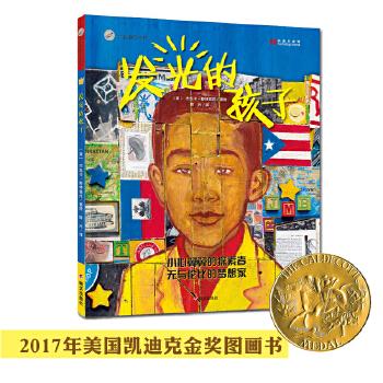 凯迪克金奖-发光的孩子(漂流瓶绘本馆)艺术不必是整洁干净的,也不必拘泥于条条框框。凯迪克金奖图书《发光的孩子》,用诗意而温暖的语言,致敬著名黑人青年艺术家,传达成长路上的励志与对梦想的坚持。