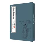 中国古代经典画谱集成 三希堂画宝 仕女大观?卷一