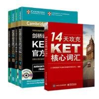 正版现货 剑桥通用五级考试KET官方真题1-2 5-6 +14天攻克KET词汇 套装五本 外语教学与研究出版社