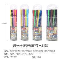 晨光文具水彩笔卡斯波和丽莎儿童可水洗画笔绘画工具36色QCP95853