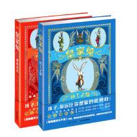 皇家兔:全2册