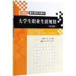 大学生职业生涯规划(第2版21世纪通识课系列教材)