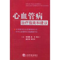 【正版现货】心血管病治疗指南和建议 高润霖 等 9787801942777 人民军医出版社