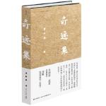 【正版现货】奇迹集(增订版) 黄灿然 9787513329033 新星出版社