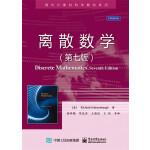 【正版二手书旧书9成新】离散数学(第七版) Richard Johnsonbaugh(R. 约翰逊鲍夫),黄林鹏 陈俊