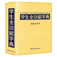 学生全功能字典(精编大字本)(软精装) 97
