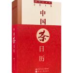 中国茶日历2019