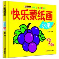 益智启蒙系列 快乐蒙纸画水果 0-3岁 小笨熊