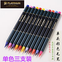 【当当自营】Platinum/白金 CF-88(25猕猴桃绿3支装) 彩色软头笔/共30色 书法软笔中小楷秀丽笔大中小