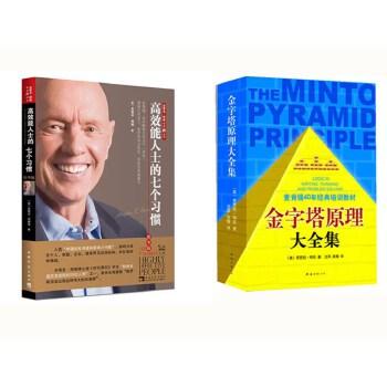 高效能人士的七个习惯+金字塔原理大全集