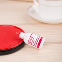 原子印油3瓶装 得力9873红色10毫升印台印泥油印章油专用快干