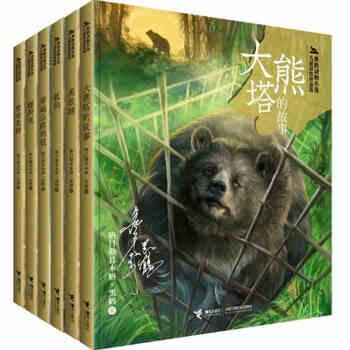 现货黑鹤动物小说儿童彩绘拼音版 套装6册 雌野兔 雪地鸟群 大熊塔的故事 黑眼睛 狐狗 穿越高速公路的狼