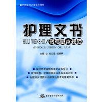 正版 护理文书书写基本规范 凌云霞.杨顺秋. 军事医学科学 9787802453791