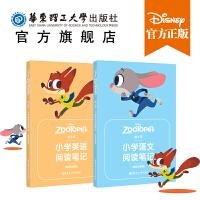 (2本)迪士尼小学语文+英语阅读笔记本(疯狂动物城版)小学生笔记本 小学语文日记本 小学英语 周记本