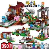 我的世界史蒂夫村庄兼容乐高小颗粒拼装积木儿童益智玩具33000
