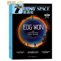 英语街高中版杂志 2020年全年杂志订阅新刊预订1年共12期 课堂内外1月起订