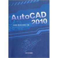 [二手95成新旧书]AutoCAD2010 9787811284096 湘潭大学