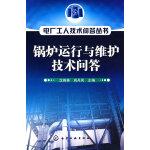 电厂工人技术问答丛书--锅炉运行与维护技术问答