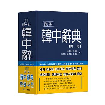 韩中辞典 历经10年研磨打造,内容丰富、释义准确,是迄今出版的中韩、韩中工具书当中的权威之作。这两套辞书凭借其高品质获得了韩国方面的认可,成为韩国门户搜索平台Naver网站以及旗下Naver翻译使用率*的词典