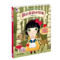 """我是童话小导演――白雪公主(""""我是童话小导演""""梦幻故事游戏书系列)"""